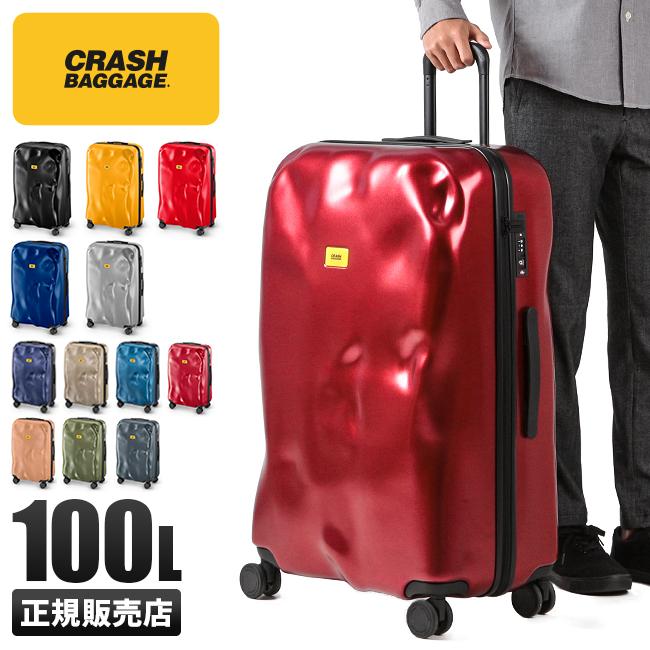 【本日限定★カードP23倍!4/5(金)23:59まで】クラッシュバゲージ スーツケース Lサイズ 100L 大容量 軽量 丈夫 CRASH BAGGAGE cb163