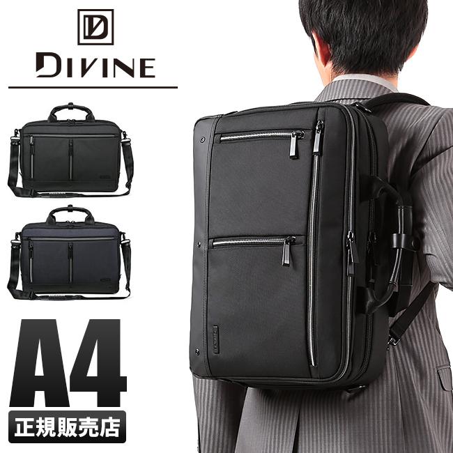【カード28倍|5/30限定】ディバイン 3WAY ビジネスバッグ リュック メンズ ノートPC 防水 DIVINE DIV17