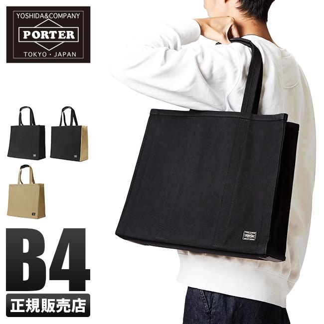 吉田カバン ポーター ブラウン トートバッグ メンズ レディース L B4 685-17896