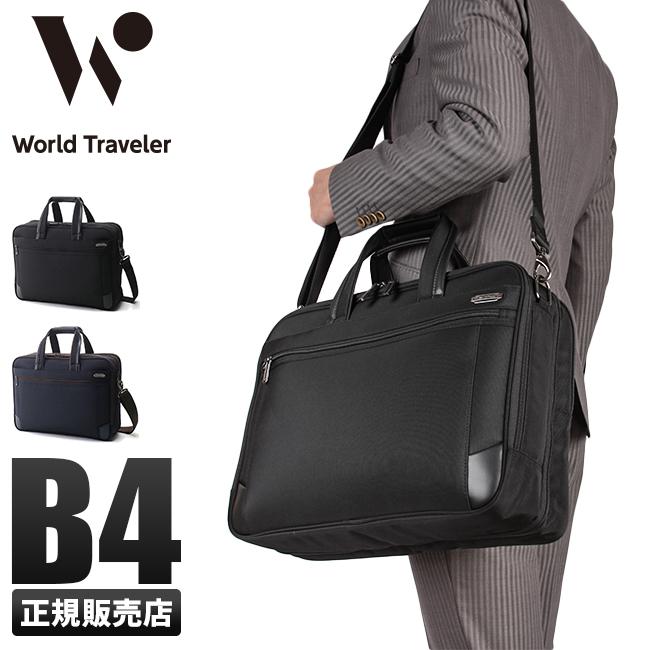 【カード28倍|5/30限定】エース ビジネスバッグ 軽量 拡張 エキスパンド B4 ACE World Traveler 57222 ワールドトラベラー ギャラント