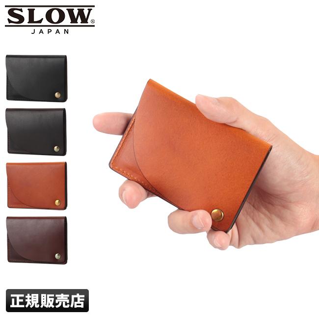 【緊急開催中!カードでP18~22倍!】スロウ ハービー カードケース 名刺入れ SLOW HERBIE CARD CASE SO663G