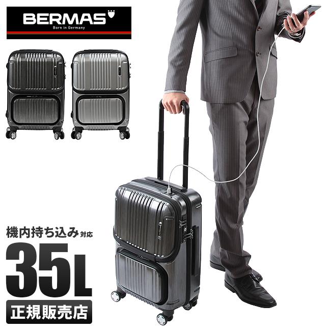 【まもなく終了!カードでP20倍+α!1/10(木)23:59まで】BERMAS バーマス スーツケース 機内持ち込み フロントオープン ファスナータイプ Sサイズ TSAロック USB 35L 60279 bermas-60279 ママ割