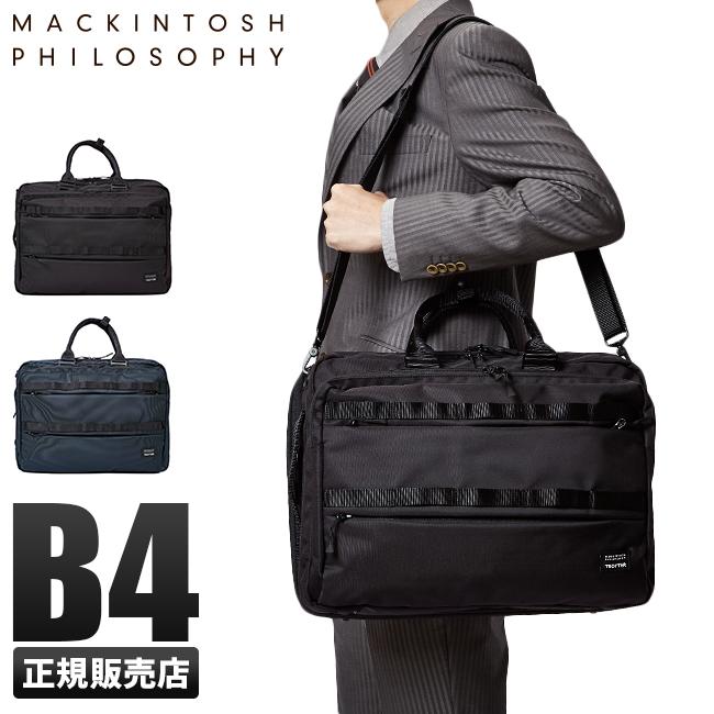 【カード28倍|5/30限定】マッキントッシュフィロソフィー ビジネスバッグ 拡張 ノートPC B4 55745 トロッターバッグ3 メンズ