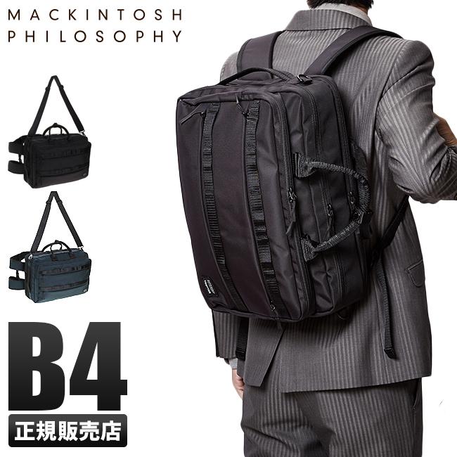 エース マッキントッシュフィロソフィー ビジネスバッグ ブリーフケース 3WAY 拡張 メンズ トロッターバッグ3 ACE MACKINTOSH PHILOSOPHY TROTTERBAG3 55747