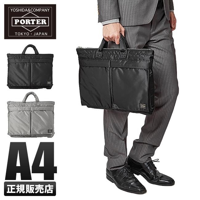 【カード28倍|5/30限定】吉田カバン ポーター タンカー ビジネスバッグ メンズ 1WAY B4 PORTER TANKER 622-68330