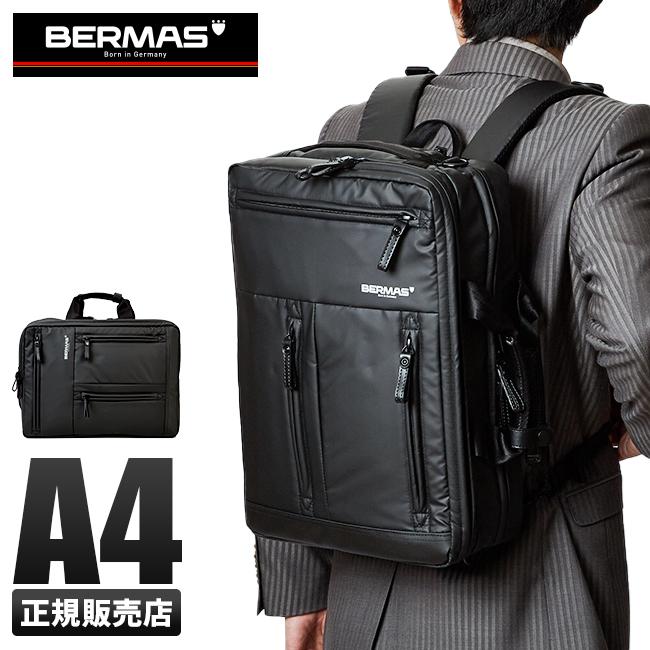 【カード28倍|5/30限定】【1年保証】バーマス 3WAY ビジネスバッグ リュック メンズ A4 BERMAS 60351