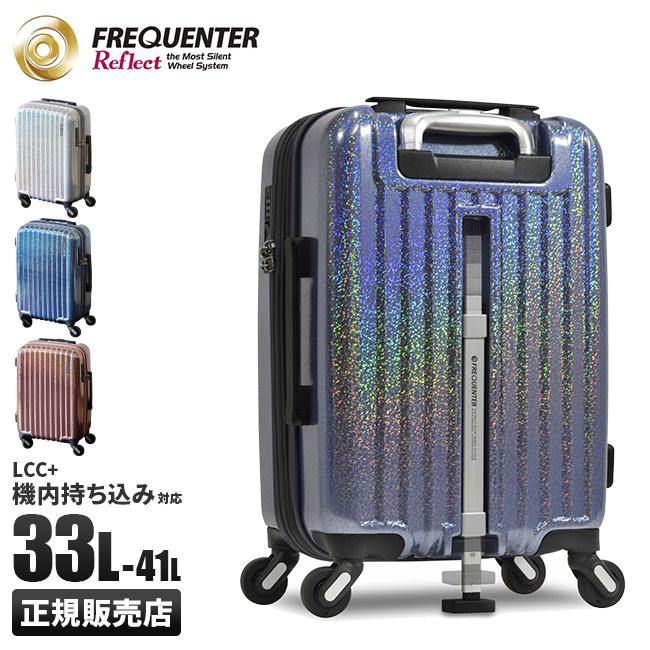 【カードP25~29倍★7/25(木)限定】フリクエンター リフレクト スーツケース 機内持ち込み 軽量 静音 ストッパー ダイヤルロック SSサイズ 拡張 33L/41L FREQUENTER Reflect 1-311