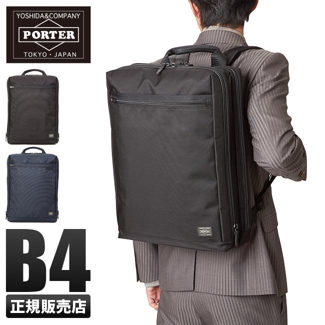 【カード28倍 5/30限定】吉田カバン ポーター ステージ ビジネスリュック メンズ B4 PORTER 620-07597
