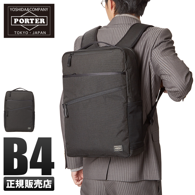 【カード28倍|5/30限定】吉田カバン ポーター ハイブリッド ビジネスリュック メンズ B4 PORTER 737-17933