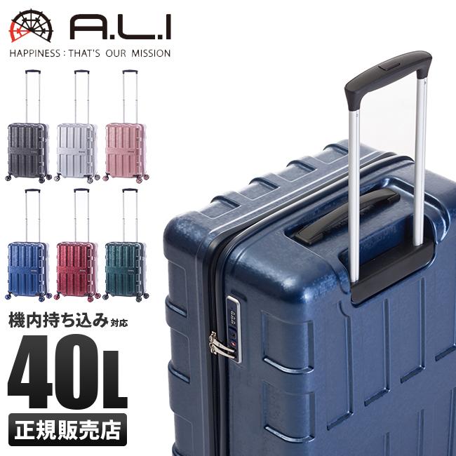 【5H限定★豪華プレゼント!6/14 19:00~】【在庫限り】アジアラゲージ マックスボックス スーツケース 機内持ち込み Sサイズ 40L 軽量 A.L.I MAXBOX MOZAIC ALI-2511