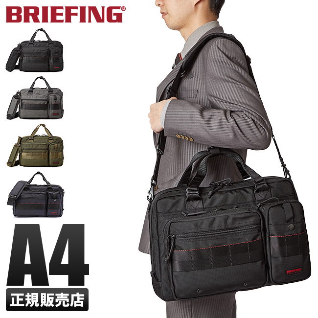 【5H限定★豪華プレゼント!6/14 19:00~】ブリーフィング バッグ ビジネスバッグ メンズ 2WAY A4 BRIEFING USA brf174219 ccpr