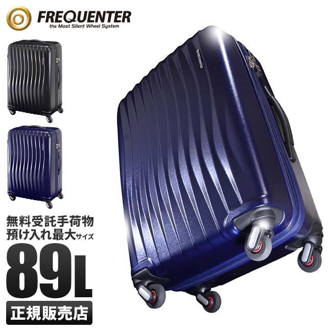 【カード28倍|5/30限定】フリクエンター ウェーブ スーツケース 無料受託手荷物 軽量 静音 交換キャスター ダイヤルロック Lサイズ 89L FREQUENTER WAVE 1-624