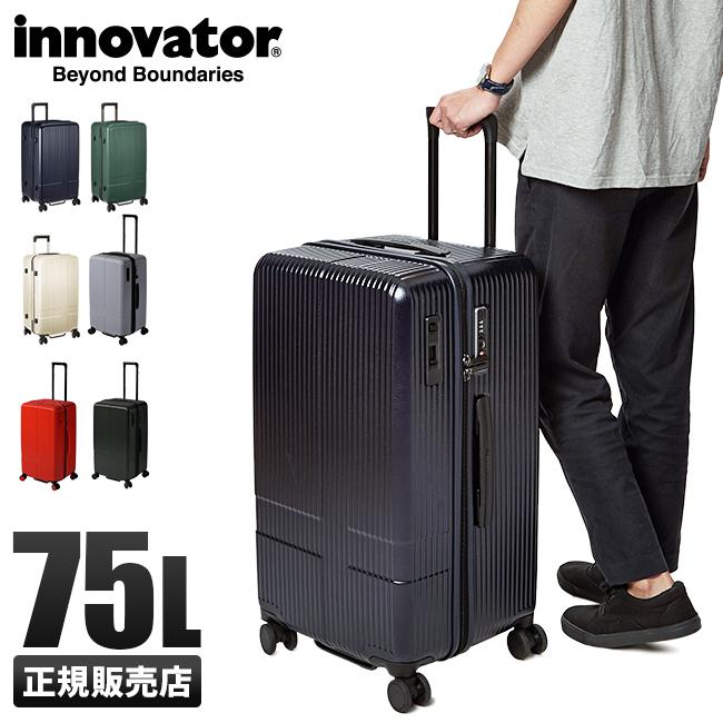 【カード28倍|5/30限定】【2年保証】イノベーター エクストリーム スーツケース Lサイズ 75L ストッパー付き 大容量 大型 縦長 軽量 innovator INV70