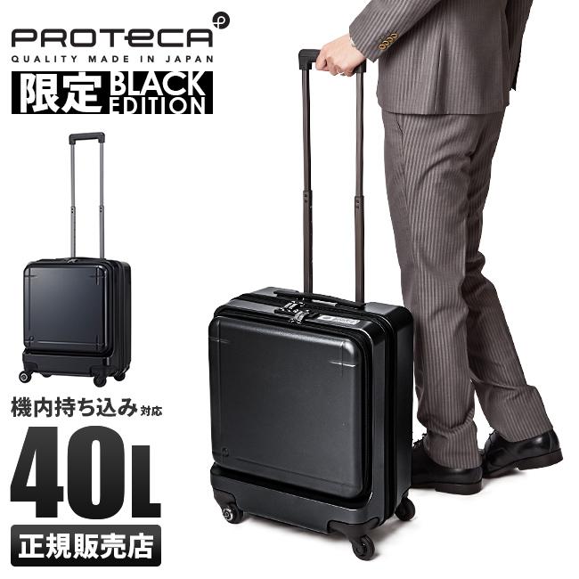 【カード28倍|5/30限定】【在庫限り】【3年保証】エース プロテカ マックスパス3 スーツケース 機内持ち込み Sサイズ 40L フロントオープン ストッパー付き ACE PROTeCA 08961