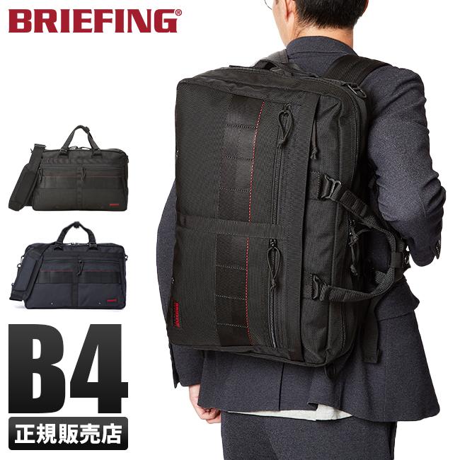 【カード28倍|5/30限定】【在庫限り】ブリーフィング 3WAY ビジネスバッグ リュック バッグ メンズ B4 BRIEFING USA brf115219 ccpr