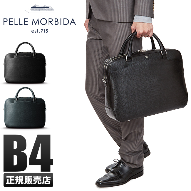 【カード28倍|5/30限定】【レザーケア4点SET+選べるノベルティ】ペッレモルビダ キャピターノ ブリーフケース ビジネスバッグ 型押しレザー 革 メンズ B4 PELLE MORBIDA ca202
