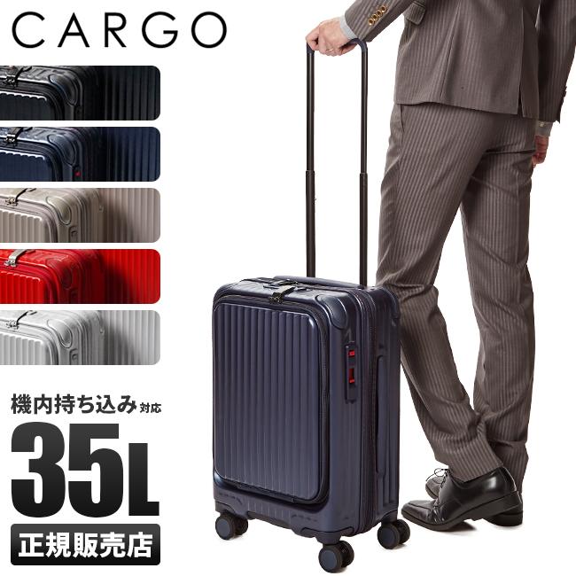 【カード28倍 5/30限定】【2年保証】カーゴ エアレイヤー スーツケース 機内持ち込み Sサイズ 35L フロントオープン ストッパー付き 軽量 CARGO cat532ly