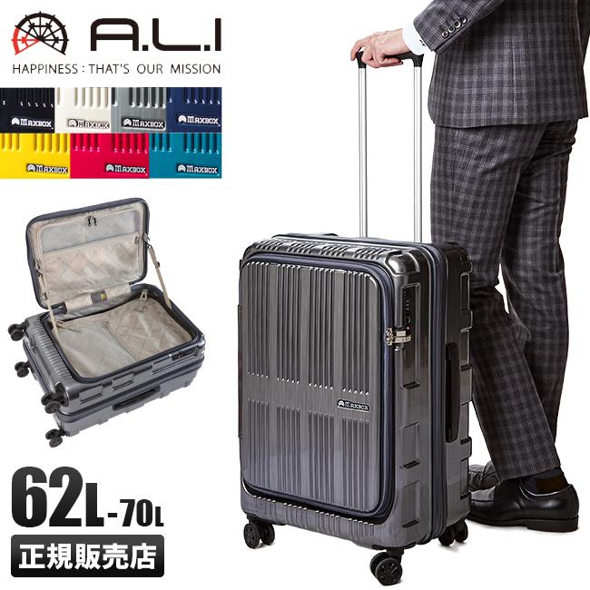 【カード38倍|5/30限定】アジアラゲージ マックスボックス スーツケース Mサイズ 62L/70L フロントオープン 拡張 軽量 MAXBOX ALI-5611 ccpr