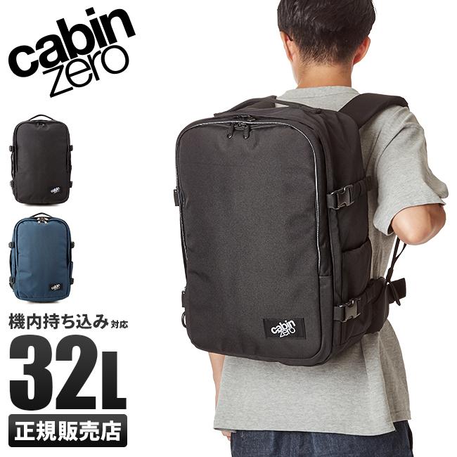 【カード20倍|5/30限定】【正規10年保証】キャビンゼロ クラシックプロ リュック 32L メンズ バックパック 大容量 CABIN ZERO classic-ps32