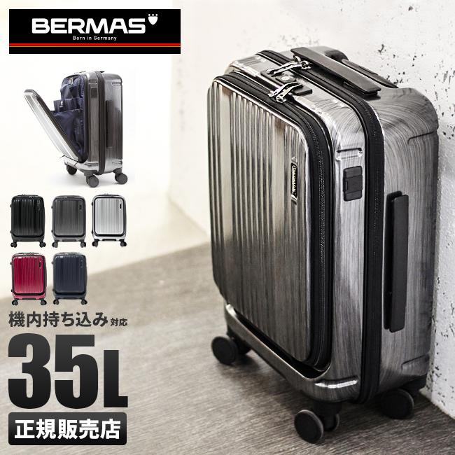【カード28倍|5/30限定】【1年保証】バーマス インターシティ スーツケース 機内持ち込み Sサイズ 35L フロントオープン ストッパー付き USBポート 軽量 BERMAS 60500 ccpr
