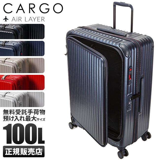 【カード28倍|5/30限定】【2年保証】カーゴ エアレイヤー スーツケース LLサイズ 100L フロントオープン ストッパー付き 軽量 CARGO cat738ly