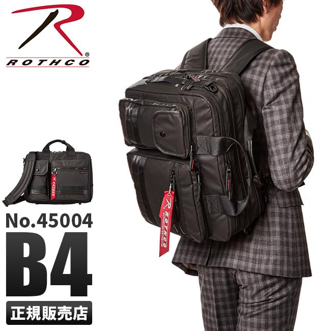 【カード28倍 5/30限定】ロスコ 3WAY ビジネスバッグ リュック 拡張 ノートPC B4 ROTHCO 45004