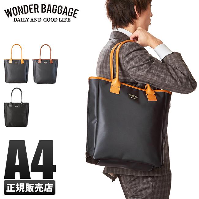【カード28倍 5/30限定】ワンダーバゲージ グッドマンズ トートバッグ メンズ ファスナー付き A4 WONDER BAGGAGE WB-G-028