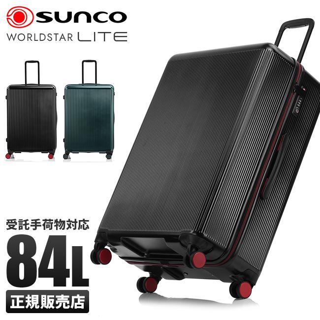 【カード28倍|5/30限定】サンコー スーツケース Lサイズ 84L 大容量 大型 軽量 SUNCO wslz-68