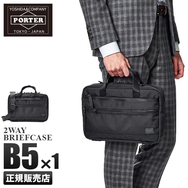 【カード28倍|5/30限定】吉田カバン ポーター インタラクティブ ビジネスバッグ メンズ B5 小さめ 軽量 PORTER 536-16154 新作