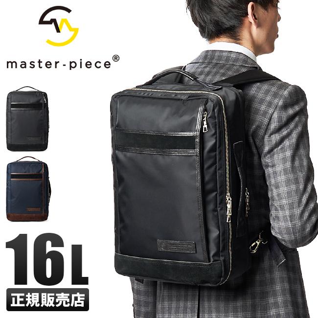 【カード8倍】マスターピース リュック ビジネスリュック バックパック メンズ ミニ 小さめ A4 16L master-piece 01389