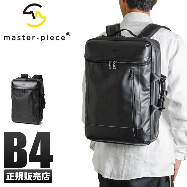 【カード8倍】マスターピース 3WAY ビジネスバッグ リュック メンズ 防水 B4 master-piece 55530-f
