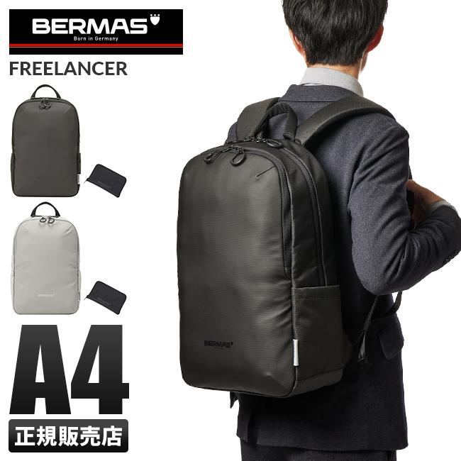 【1年保証】BERMAS バーマス ビジネスリュック メンズ ノートPC 防水 A4 60365