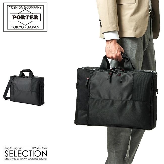 【もれなく選べる「豪華ノベルティ」プレゼント!】PORTER 正規取扱い店|あす楽対応|送料・代引き無料 【5H限定豪華プレゼント|10/7 19時~】吉田カバン ポーター ネットワーク ビジネスバッグ メンズ 軽量 2WAY A4 B4 PORTER 662-08378