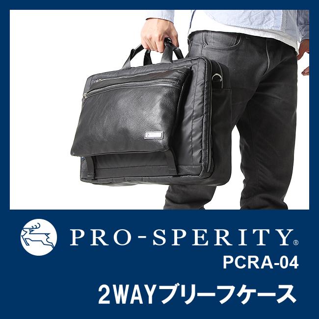 【まもなく終了!会員ランク+D4倍/P3倍/G2倍】ビジネスバッグ ブリーフケース 2WAY 脱着 クラッチバッグ プロスペリティ リムーブ PRO-SPERITY PCRA-04