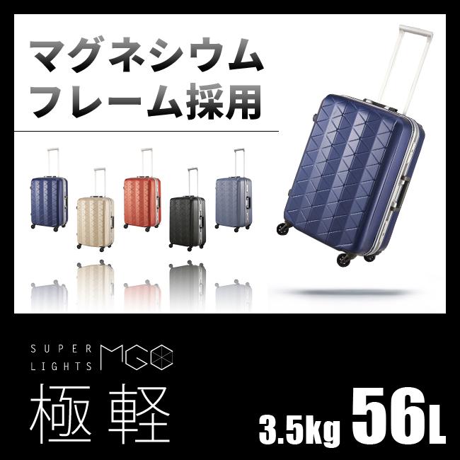 【本日限定!カードでP20~24倍!8/5(日)23:59まで】【超軽量 スーツケース M 極軽】サンコー鞄 スーパーライト MGC 56L SUNCO SUPER LIGHTS MGC1-57