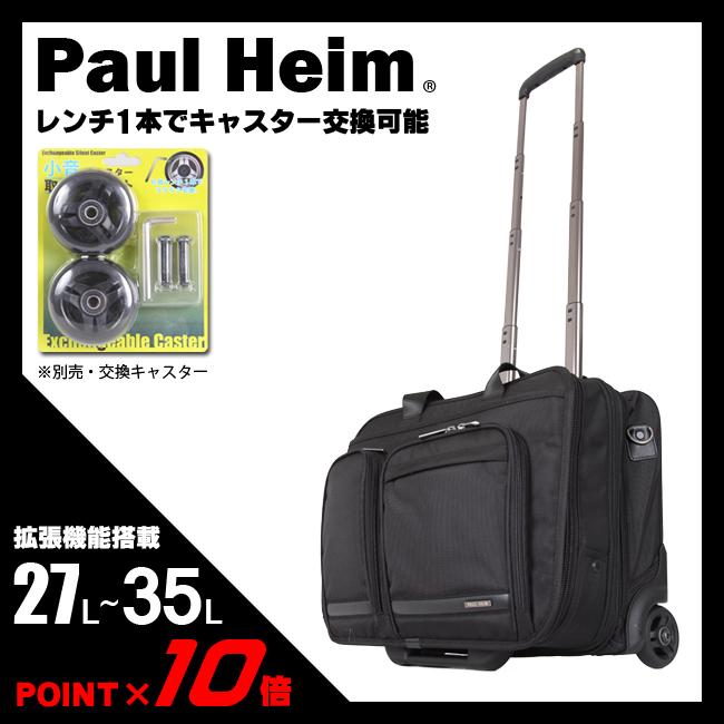 ポールヘイム ビジネスキャリーバッグ 機内持ち込み 出張 拡張機能 レインカバー 27L~35L Paul Heim 2519