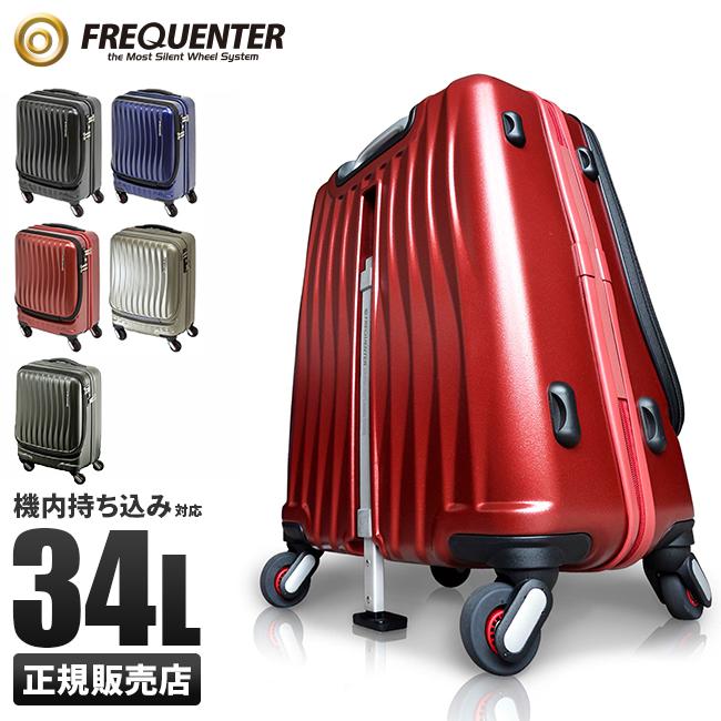 【カード28倍|5/30限定】フリクエンター クラムアドバンス スーツケース 機内持ち込み フロントオープン ストッパー 軽量 Sサイズ 34L FREQUENTER CLAM ADVANCE 1-216