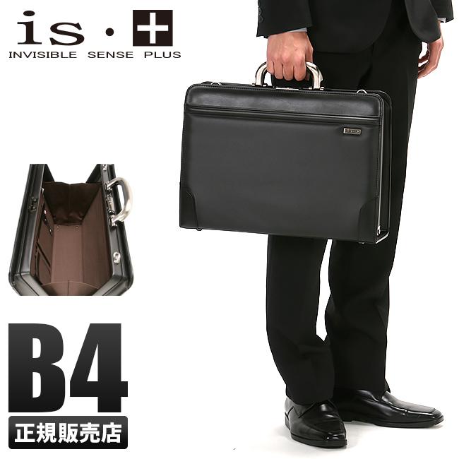 【カード28倍|5/30限定】アイエスプラス マーキュリー ビジネスバッグ ソフトアタッシュケース ブリーフケ-ス メンズ B4 アルミハンドル 撥水加工 自立 日本製 is+ 230-1173