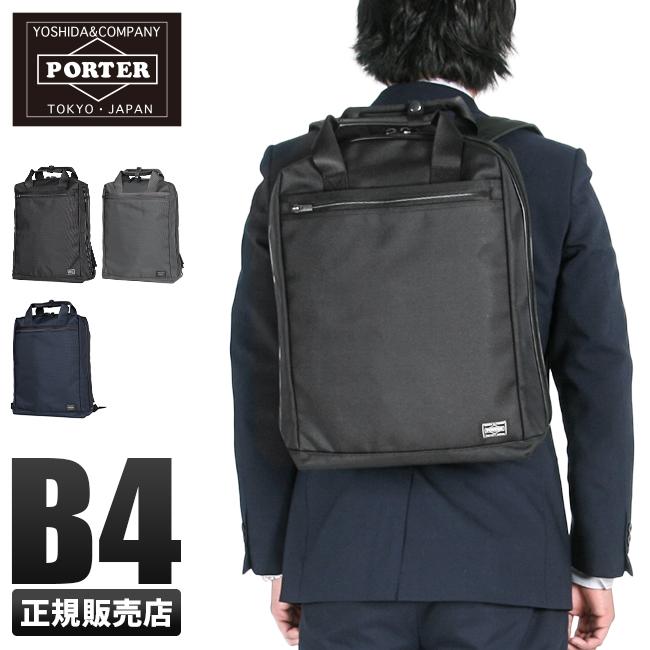 【カード28倍|5/30限定】吉田カバン ポーター ステージ ビジネスリュック メンズ 軽量 B4 PORTER 620-07575