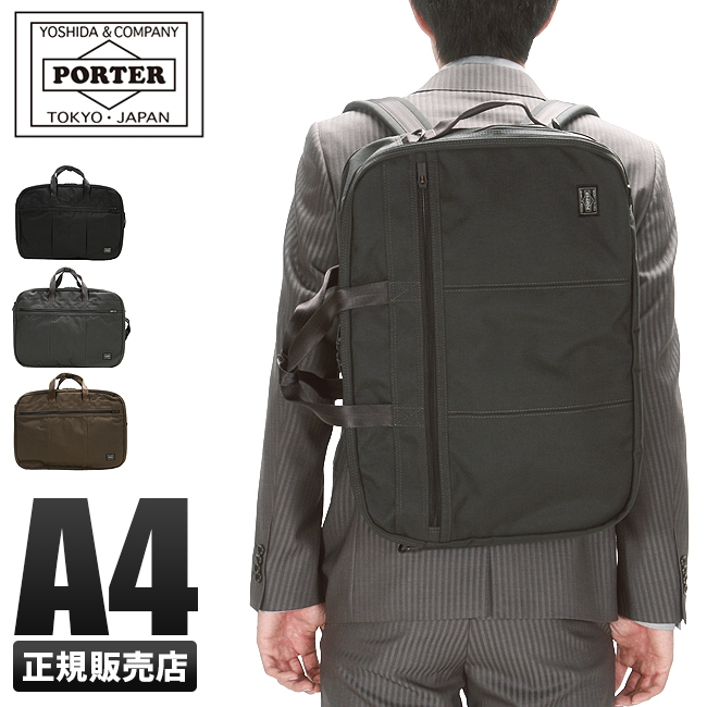 【カード28倍 5/30限定】吉田カバン ポーター テンション 3WAY ビジネスバッグ リュック メンズ B4 PORTER 627-06560