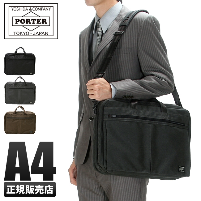 【カード28倍|5/30限定】吉田カバン ポーター テンション ビジネスバッグ メンズ 2WAY A4 PORTER 627-07307