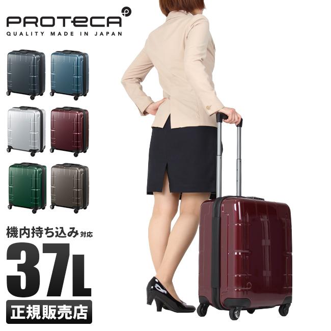 【今夜23:59まで カードP23倍!】【3年保証】エース プロテカ スタリアV スーツケース S 37L ストッパー機能 機内持ち込み ACE PROTeCA 02641