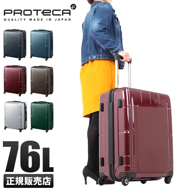 【まもなく終了!カードでP20倍+α!1/10(木)23:59まで】エース プロテカ スタリアV スーツケース MLサイズ 76L 大型 大容量 ストッパー機能 ACE PROTeCA STARIA V 02645 ママ割