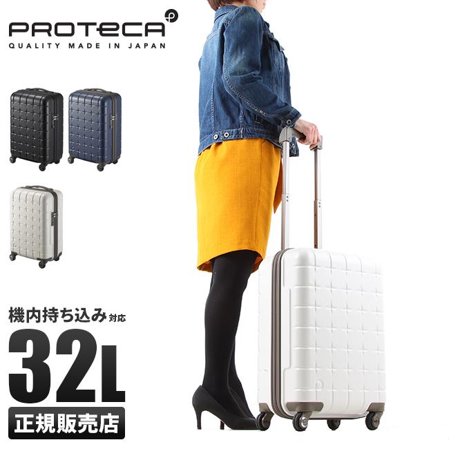 【本日限定★カードP23倍!4/5(金)23:59まで】【在庫限り】【OUTLET_2019】エース プロテカ 360s スーツケース 機内持ち込み 32L S ACE PROTeCA 02711