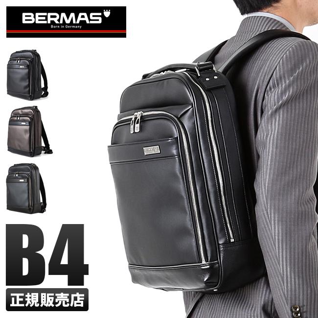 【カード28倍|5/30限定】【1年保証】バーマス メイドインジャパン ビジネスリュック B4 メンズ 国産 豊岡鞄 BERMAS MADE IN JAPAN 60038