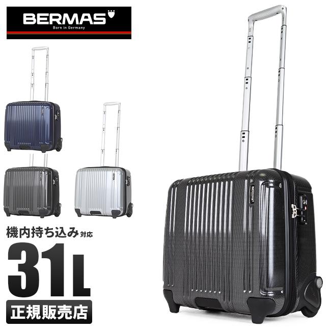 【まもなく終了!カードでP20倍+α!1/10(木)23:59まで】バーマス スーツケース プレステージ2 機内持ち込み Sサイズ 軽量 ビジネスキャリーバッグ ハードタイプ BERMAS 60259 ママ割