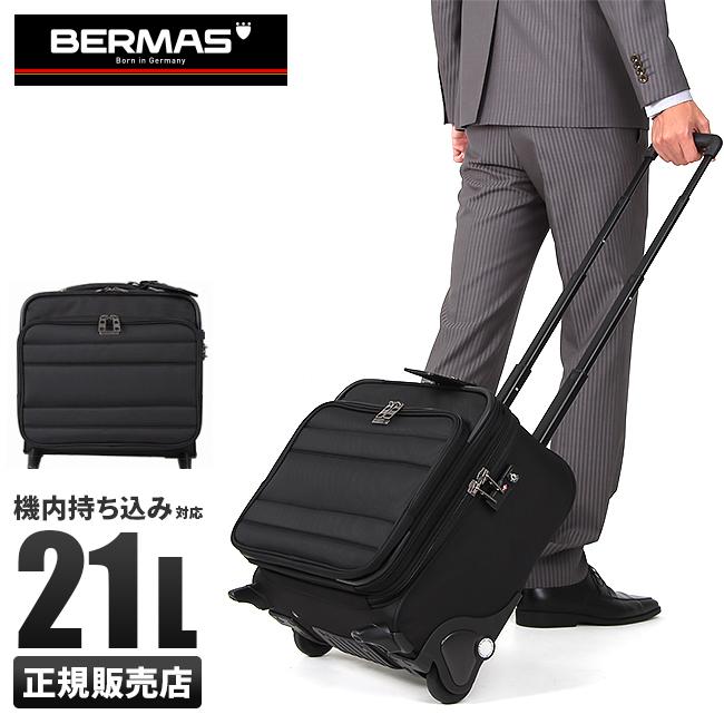 【カード28倍|5/30限定】【1年保証】バーマス ビジネスキャリーバッグ 機内持ち込み スーツケース SSサイズ ソフト 横型 BERMAS 21L 60421