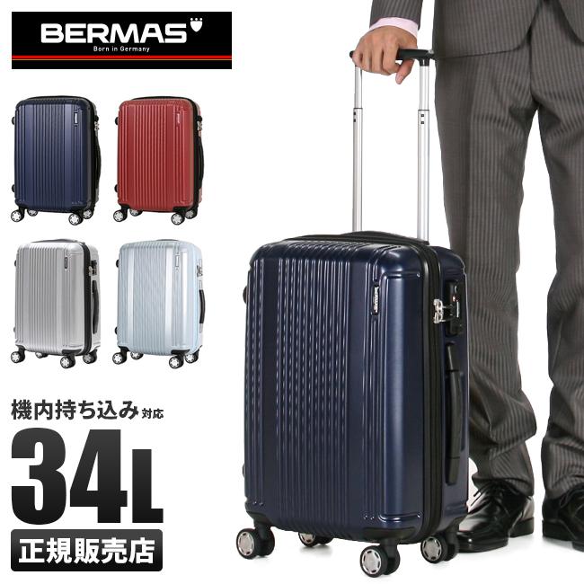 【24時間限定:カードでP20倍+α!1/10(木)0:00~23:59】バーマス プレステージII スーツケース 機内持ち込み Sサイズ 34L 軽量 おすすめ BERMAS 60262/60252 ママ割