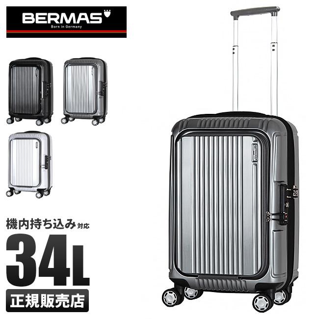 【カード28倍|5/30限定】【1年保証】バーマス プレステージ2 スーツケース 機内持ち込み Sサイズ 34L フロントオープン 軽量 BERMAS 60261