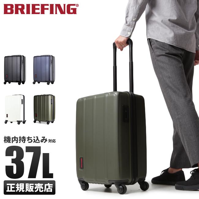 【まもなく終了!カードでP20倍+α!1/10(木)23:59まで】ブリーフィング スーツケース S 37L 機内持ち込み ファスナータイプ キャスターロック機能 BRIEFING H-37 BRF304219 ママ割